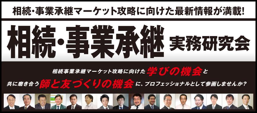 相続・事業承継実務研究会