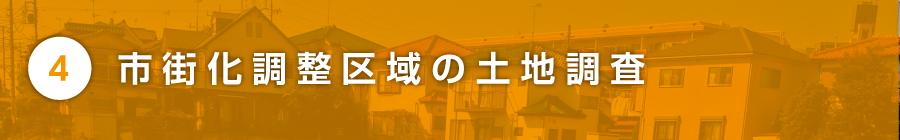 市街化調整区域の土地調査