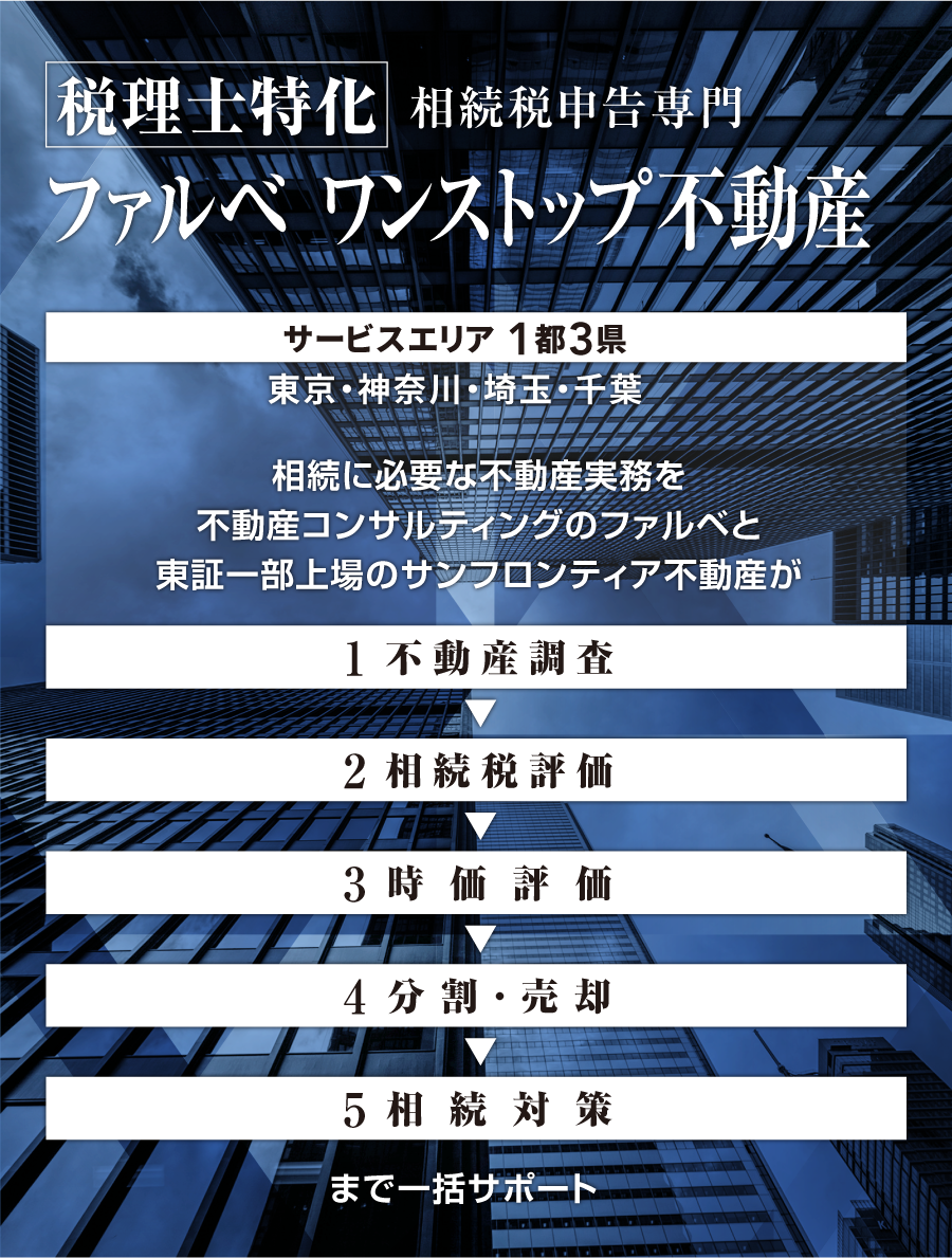 [税理士特化]相続税申告専門 ファルベ ワンストップ不動産