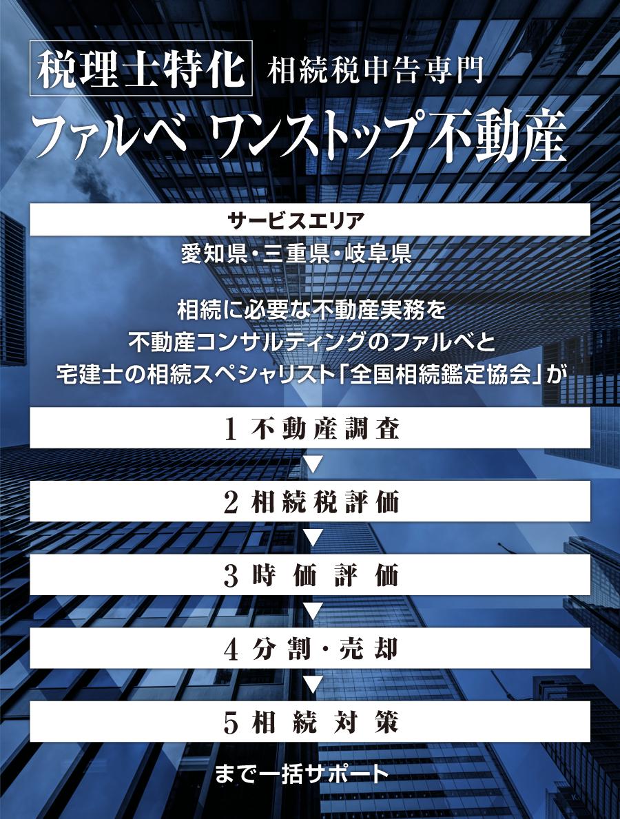 [税理士特化]相続税申告専門 ファルベ ワンストップ不動産<名古屋>