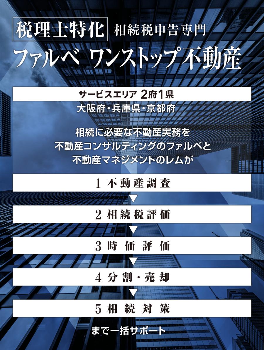 [税理士特化]相続税申告専門 ファルベ ワンストップ不動産<大阪>